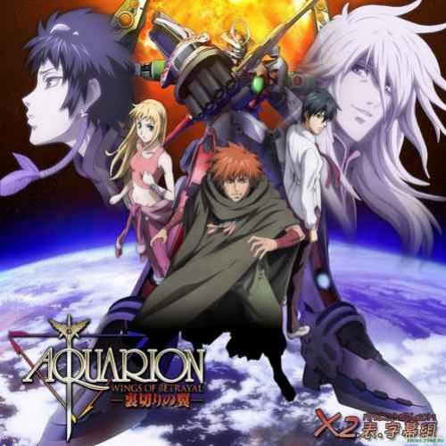 Sousei no Aquarion:Review - Falando sobre o que é a Humanidade